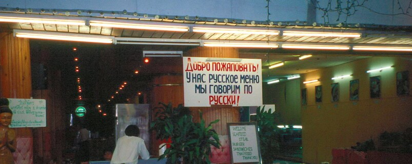 Русский бизнес в Таиланде