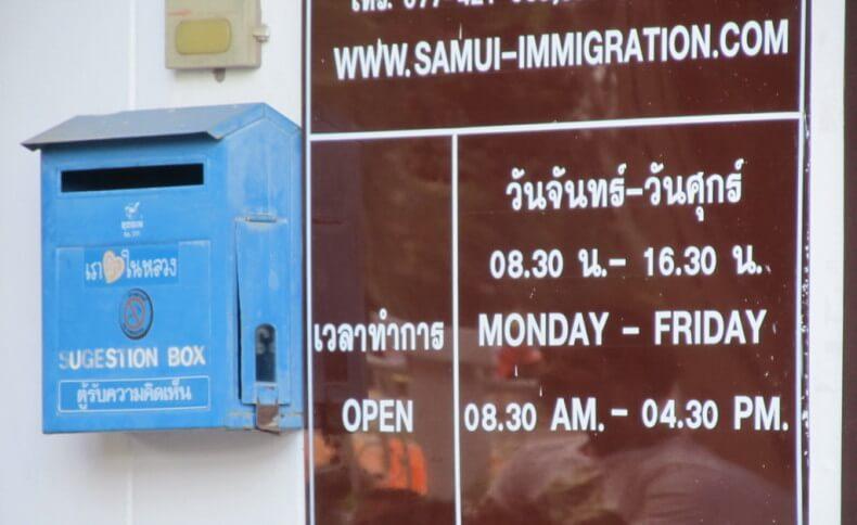 Время работы иммиграционного офиса на Самуи