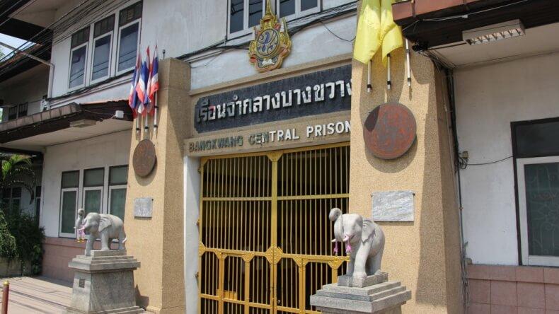 Тюрьма в Бангкоке