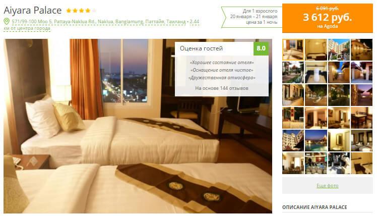 Как забронировать отель через Hotellook