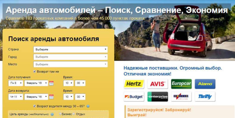 Rentalcars.com – аренда автомобилей