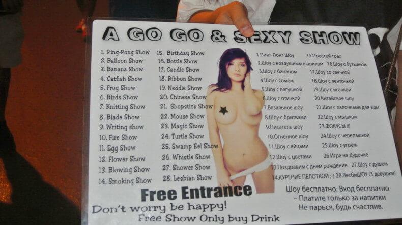 Меню на секс-шоу в Go-Go баре