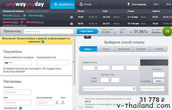 Сколько стоит авиабилет в тайланд