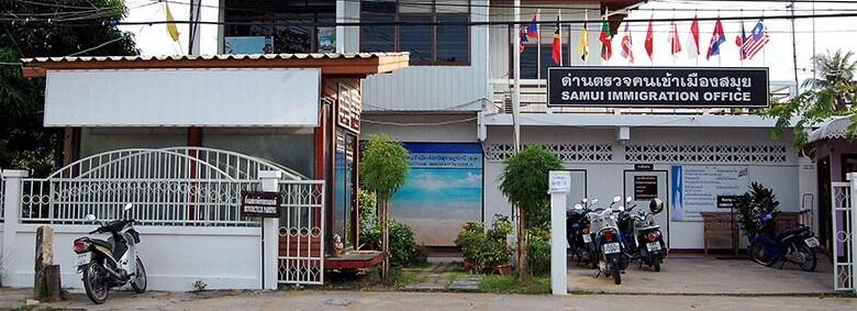 Иммиграционный офис на Самуи