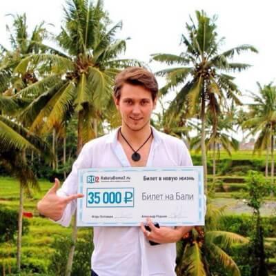Билет на Бали от тренинга Работа Дома 2