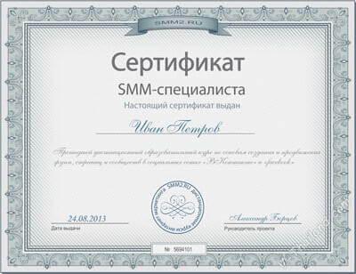Сертификат SMM специалиста