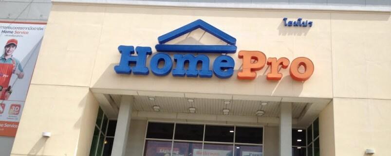Магазин Home Pro в Тайланде