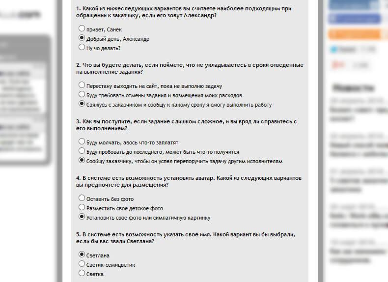 Ответы на 1 тест Воркзилла