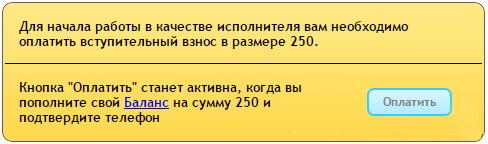 Воркзилла 250 рублей