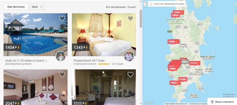 Бронирование апартаментов в Airbnb
