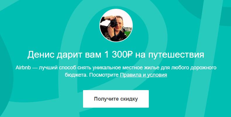 1300 рублей в подарок!
