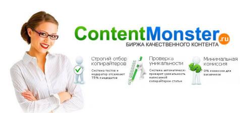 Биржа копирайта ContentMonster