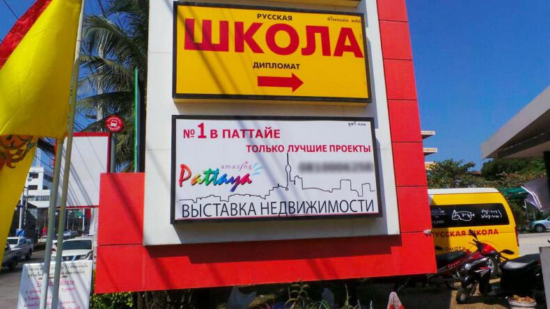 """Русская школа """"Дипломат"""" в Паттайе"""