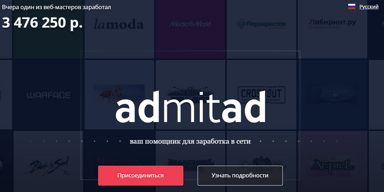 Admitad.com – мега-каталог партнерских программ