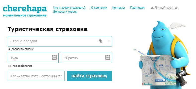 Cherehapa.ru – поисковик страховых агентств