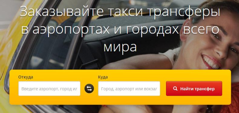 KiwiTaxi.ru – поиск трансферов