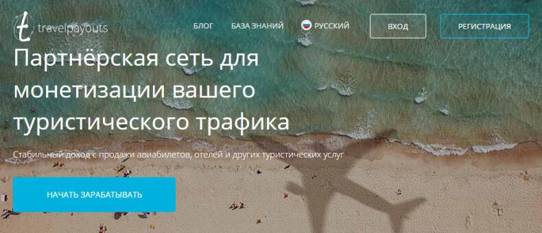 TravelPayouts.com – Поиск авиабилетов и отелей
