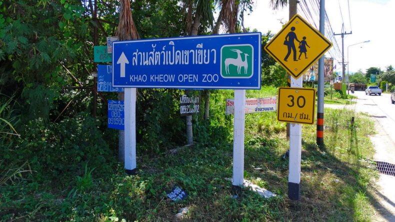 Как доехать до зоопарка Кхао Кхео в Паттайе