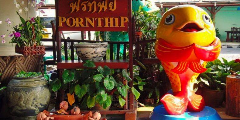 Магазин Pornthip на Пхукете