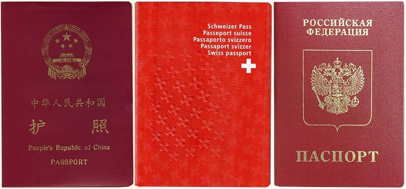 Красный цвет паспорта