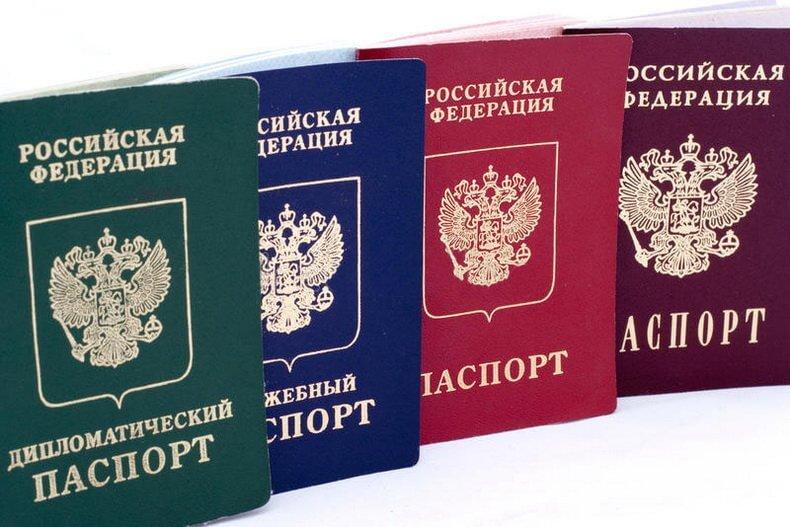 Цвета паспортов России