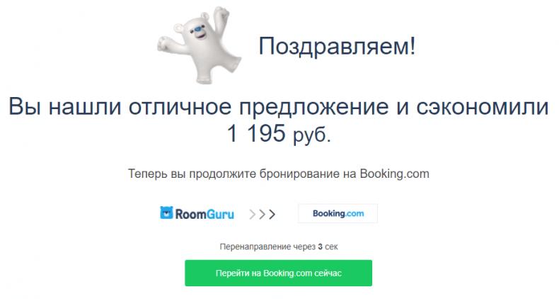 Переход на систему бронирования RoomGuru