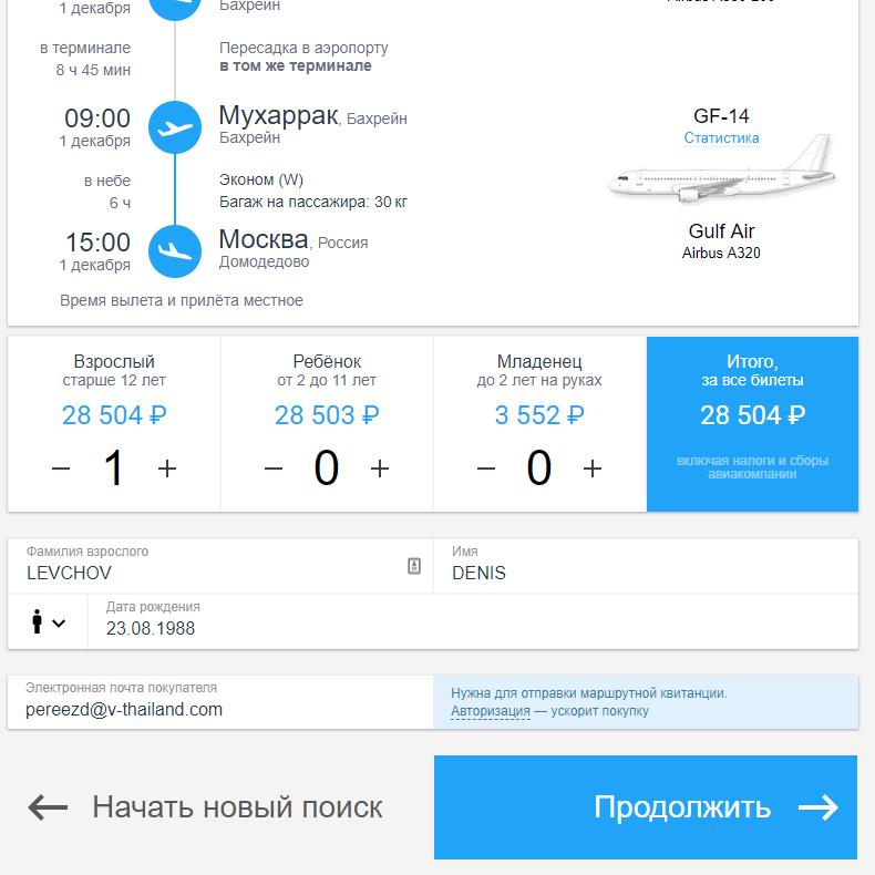 Сайт Skyscanner - пошаговая инструкция по покупке дешевых авиабилетов