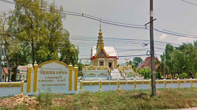 Храм Wat Klong Thom в Краби