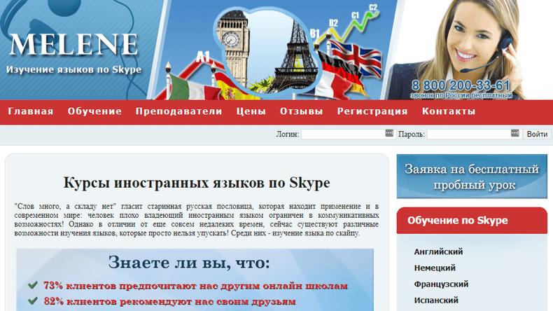 Melene - онлайн-школа английского языка по скайпу