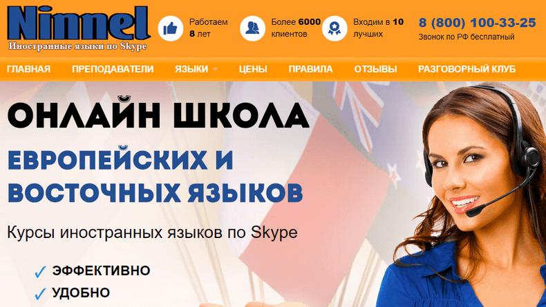 Ninnel - онлайн-школа английского языка по скайпу