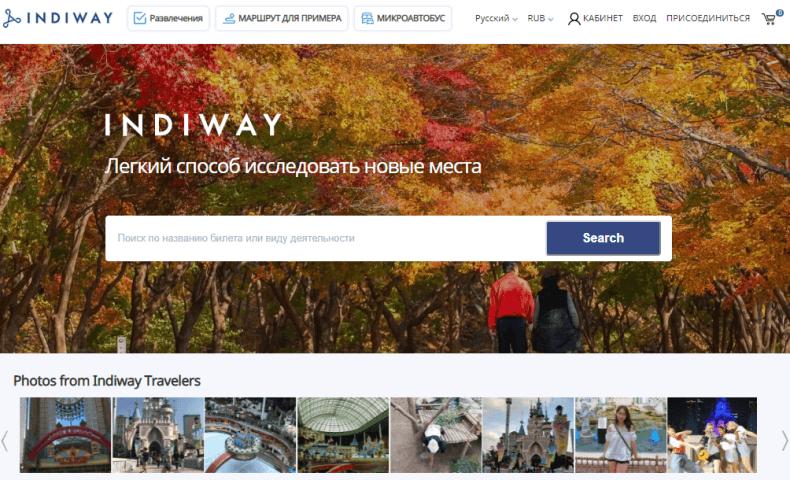 Полезный сайт скидок Indiway